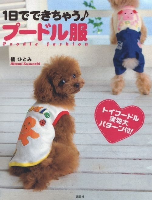 Poodle Fashion - Japanese Sewing Pattern Book for Dogs Clothes ...