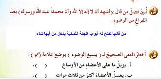 الحديث خامس إبتدائي الفصل الدراسي الأول Math Arabic Calligraphy Math Equations