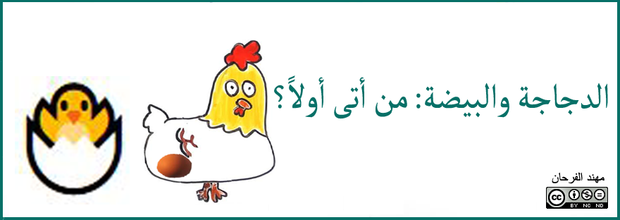 الدجاجة والبيضة من أتى أولا Disney Characters Pluto The Dog Character