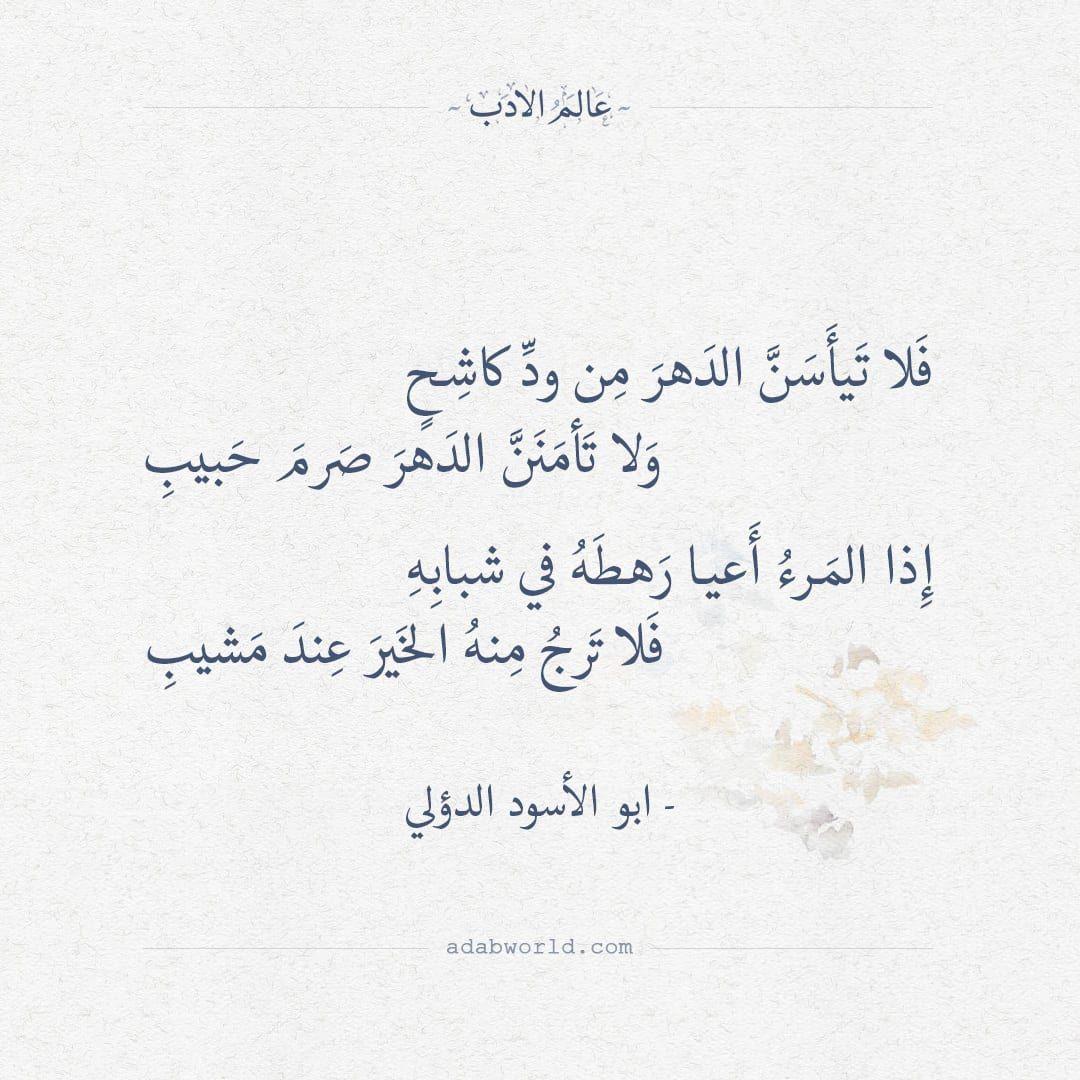 أبيات شعر في الصداقة والصحبة لـ أبو الأسود الدؤلى عالم الأدب Photo Quotes Words Quotes