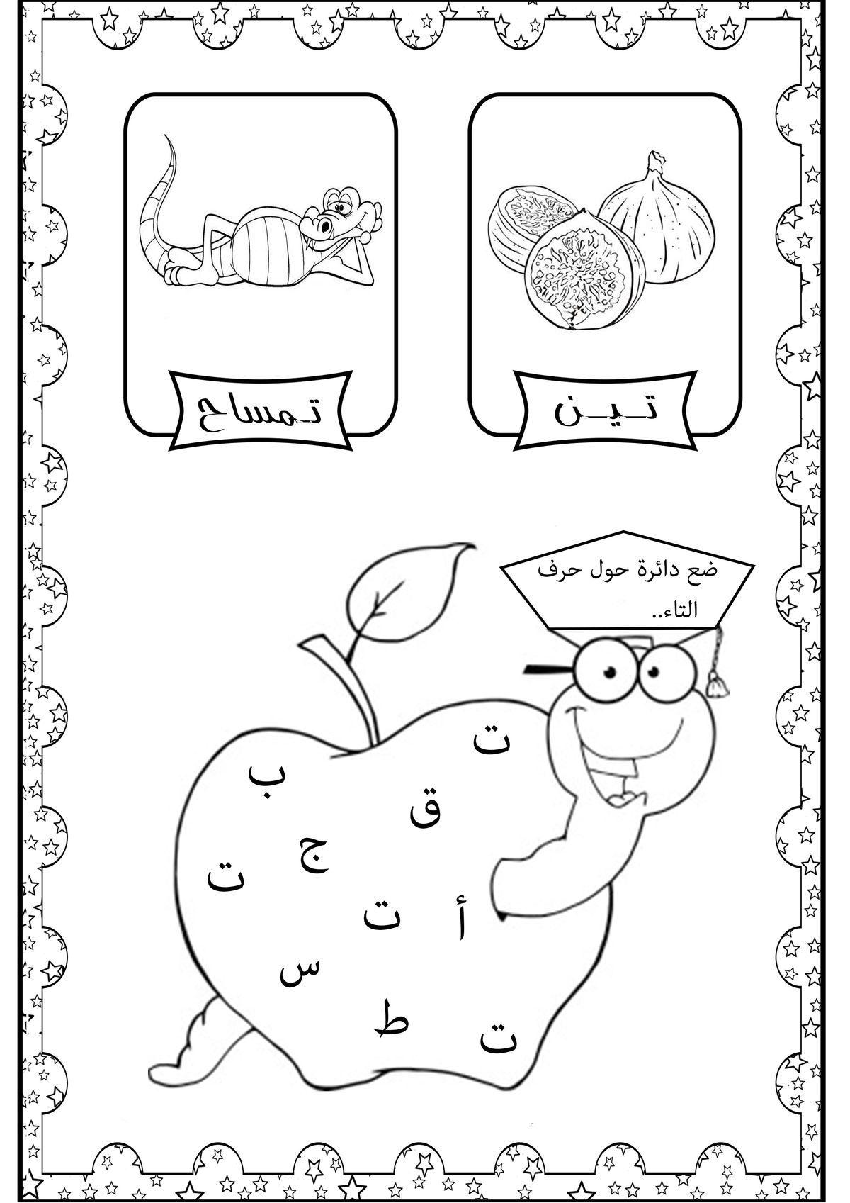 Pin By N Rmdn On Arabic Amp Islamic Homeschooling