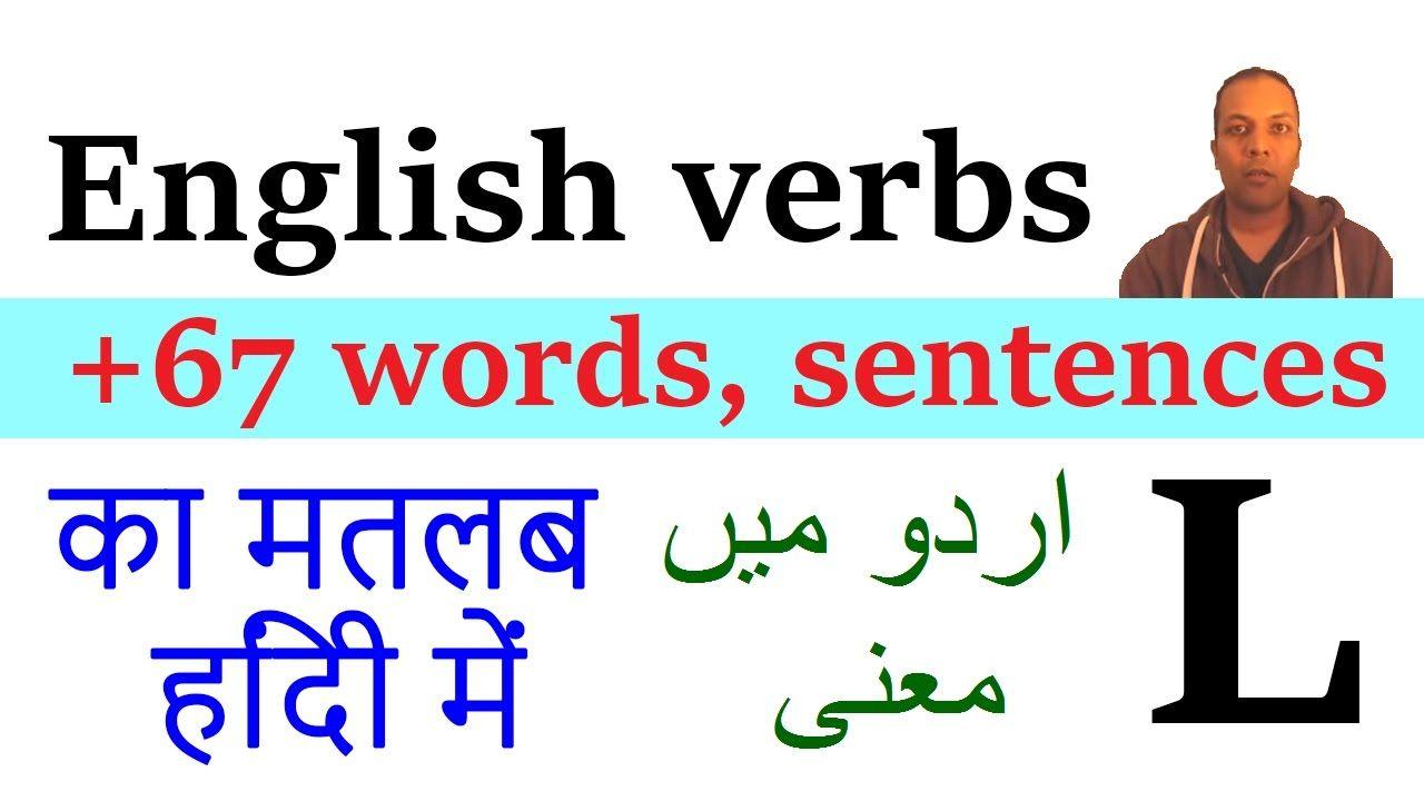 Learn English through Hindi Regular verbs with L