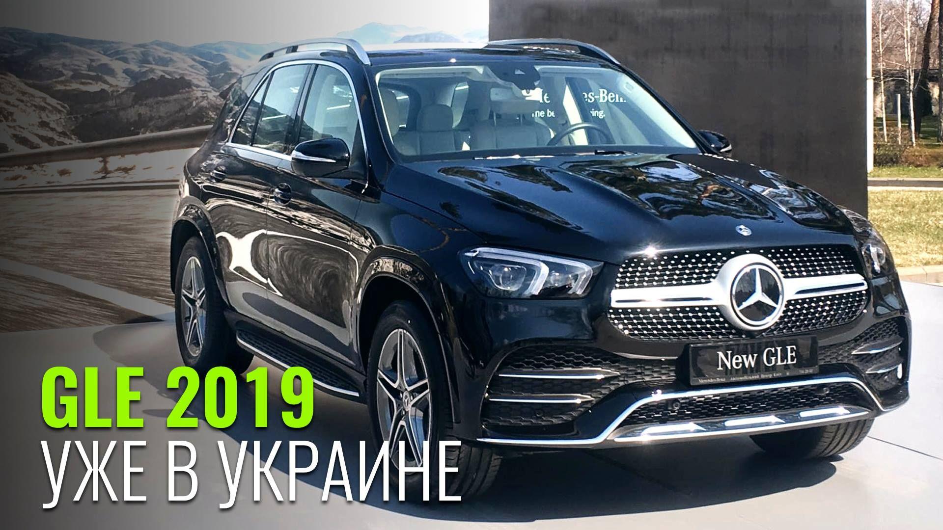 Novyj Mercedes Gle Uzhe V Ukraine Razbiraemsya Kakie Budut