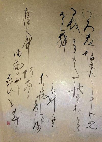 日本文化 いろは歌 etc 禅アート いろは歌 アートのアイデア