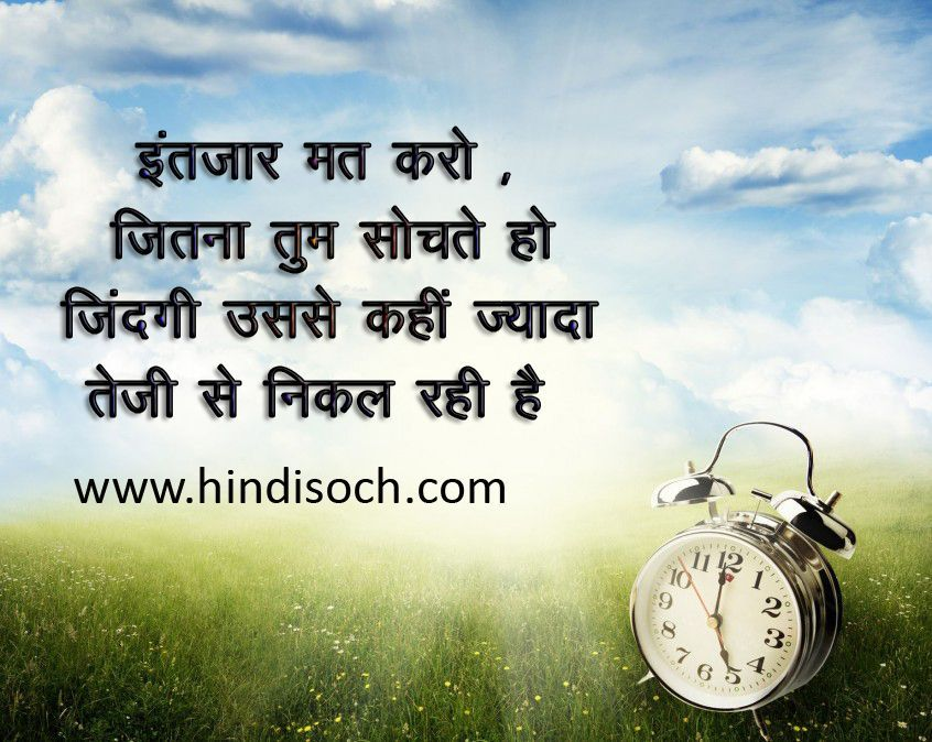Short Motivational Quotes in Hindi with Inspirational ...