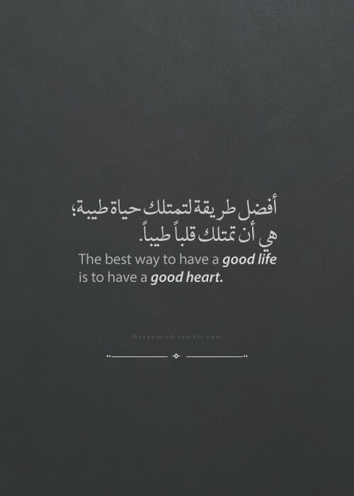 Have A Good Heart Good Heart Sweet Words Words