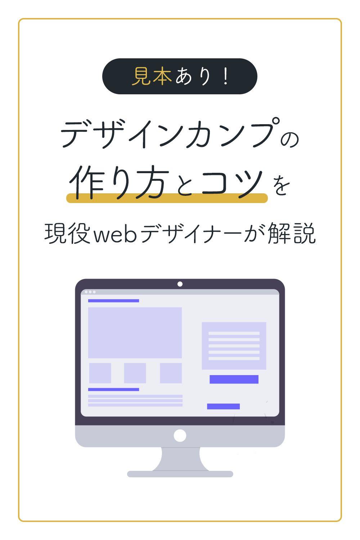 サイト 作り方 ウェブ