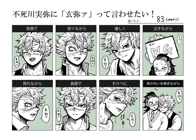 不死 川 実 弥 夢 小説 レッドライン【不死川実弥】 (ページ41) -