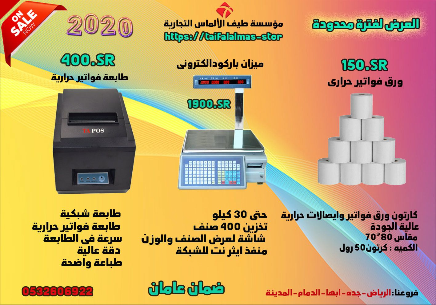 Point Of Sale Card Printer Point Of Sale Security System