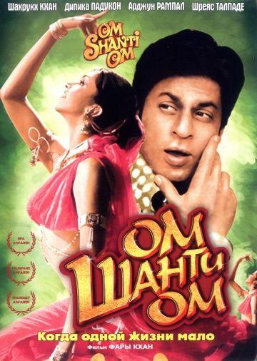 Shahrukh Khan - Ом Шанти Ом - Om Shanti Om (2007) | Фильмы. Болливуд. Новые фильмы