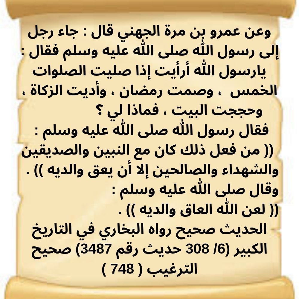 Pin By الدعوة إلى الله On أحديث نبوية شريفة صحيحة عن بر وعقوق الوالدين Arabic Calligraphy Calligraphy Wls