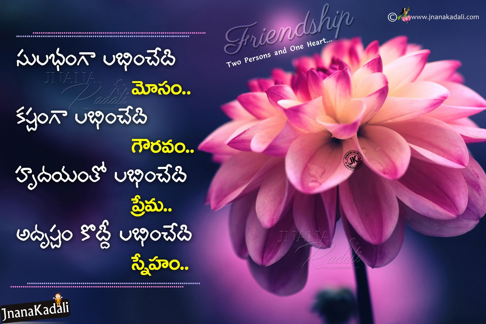 Heart Touching Friendship Quotes Hd Wallpapers In Telugu Heart