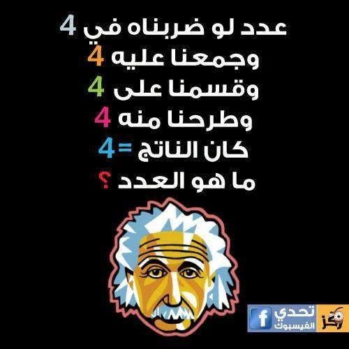 ركز ألغاز للأذكياء فقط كم لغز ستستطيع حله Arabic English Quotes Arabic Jokes Brain Puzzles