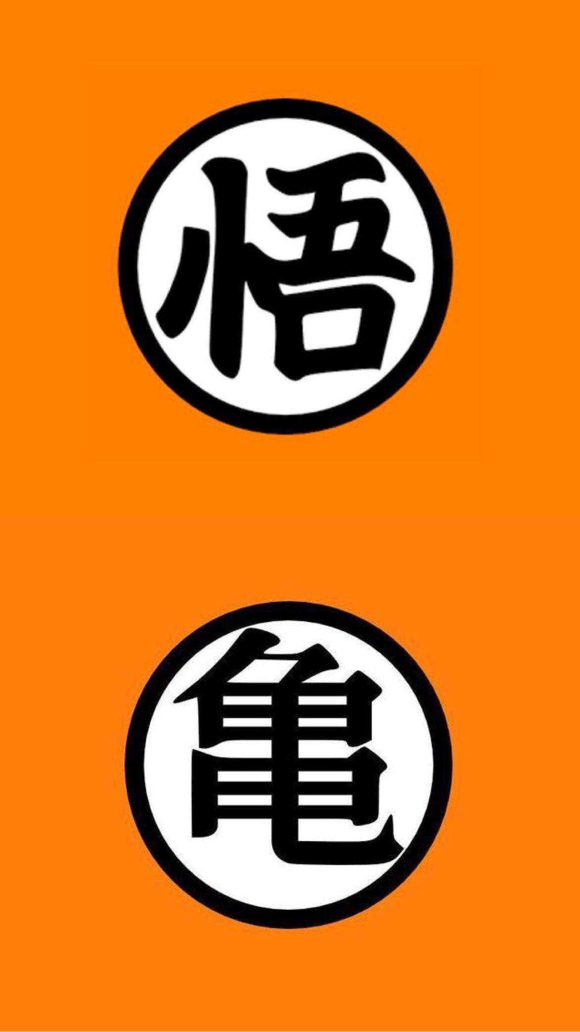 Logo de campamento de los entrenamientos de Goku  a5634d07457