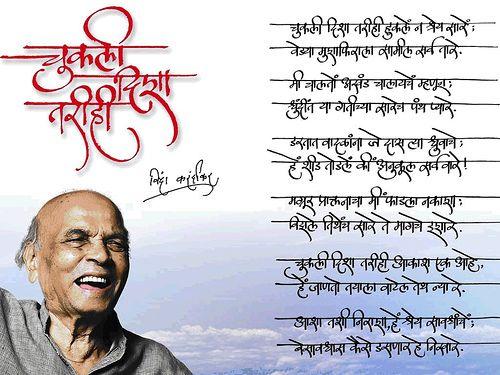 Chukali Disha Tarihi A Poem By Vinda Karandikar Writing Poems Motivational Poems Marathi Poems