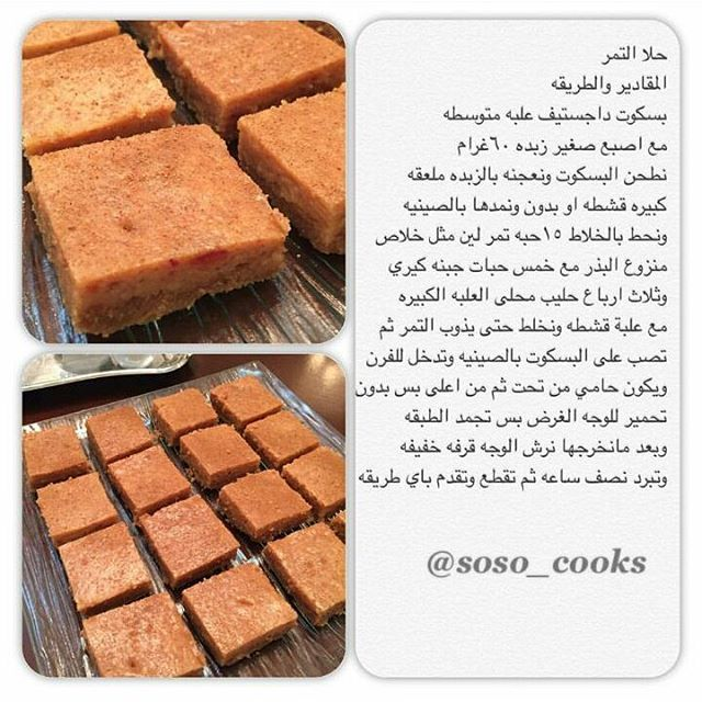 Instagram Photo By احلى طبخه Mar 25 2016 At 10 00pm Utc Food Arabic Food Good Food