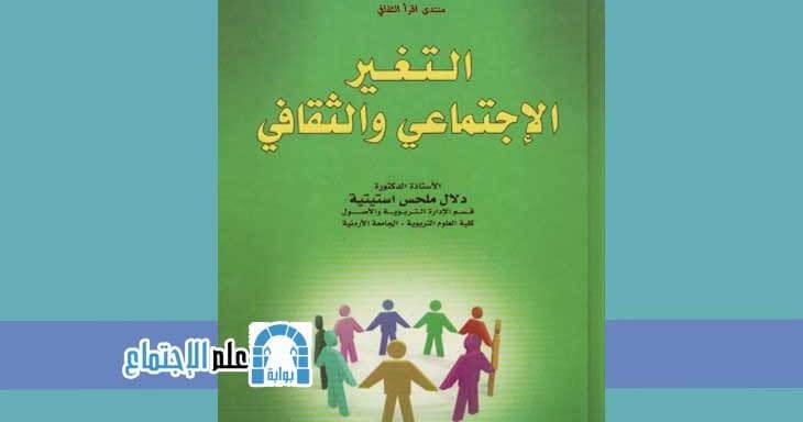 يهتم علماء المجتمع بدراسة التغير الإجتماعي اهتماما كبيرا و يرجع ذلك الى عدة أسباب اولها أن موضوع التغير الإجتماعي من الموضوعات الم Books Book Cover Sociology