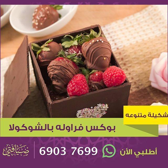Pin On Diafaty Sweets