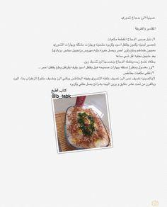 صينية الرز بدجاج التندوري Food Main Course Recipes Course Meal