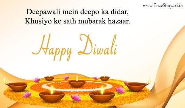 One Liner Short Diwali Status For Whatsapp Profile Facebook Diwali Status And Quotes Happy Diwali Status In Hi Happy Diwali Status Diwali Status Happy Diwali