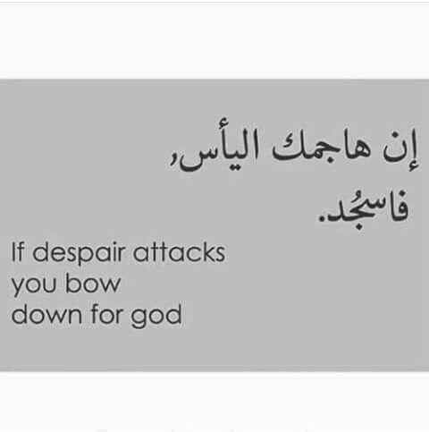 لا تقنطوا من رحمة الله Words Quotes Pretty Words Arabic English Quotes