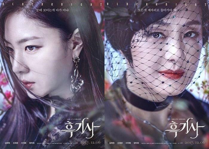 Hidden Truths And Vague Mystery In Black Knight Posters Dramabeans Korean Drama Recaps Black Knight Will Follow In Mad Do Blackest Knight Korean Drama Knight