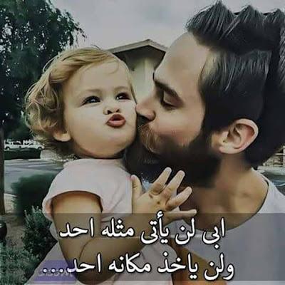 أبي لن يأتى مثله أحد ولن ياخذ مكانه أحد صور عن الأب اجمل الصور والخلفيات عن الاب In 2021 Dad Baby Mom And Dad Love Dad