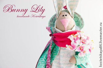 кролик тильда. Текстильная игрушка Крольчик тильда ручной работы - необычный и замечательный подарок любимой девушке ко Дню Святого Валентина. Она принесет хорошее настроение, кусочек детства и будет радовать Вас еще очень долго.