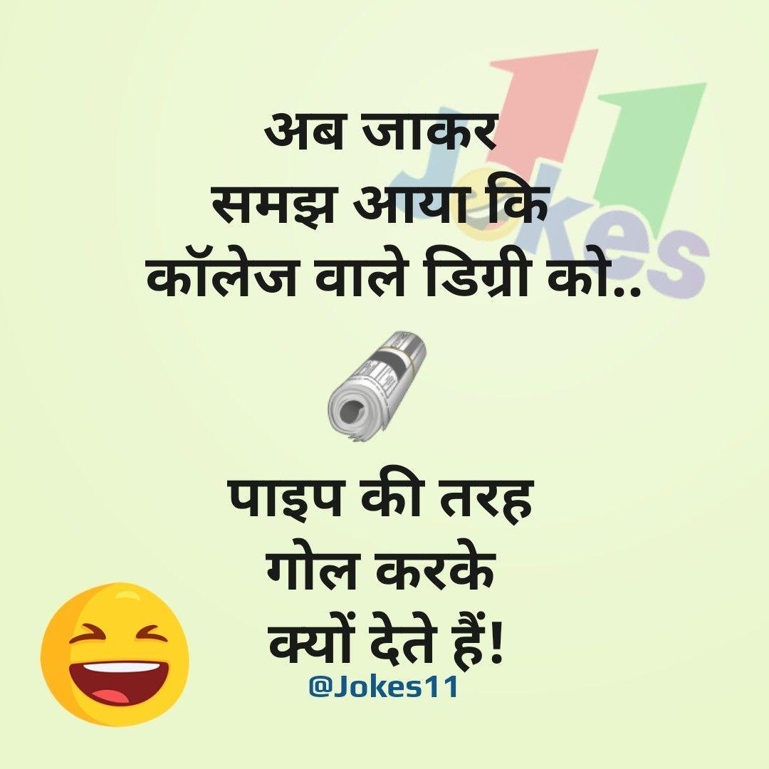 Hindi Jokes On Job Student College Funny Status Quotes Funny Joke Quote Funny Status Quotes Funny Statuses