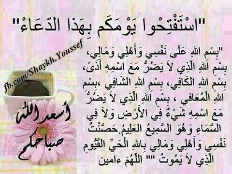 دعاء التحصين Little Prayer Cool Words Words