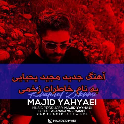 آهنگ خاطرات زخمی از مجید یحیایی Music Producer Lyrics Movie Posters