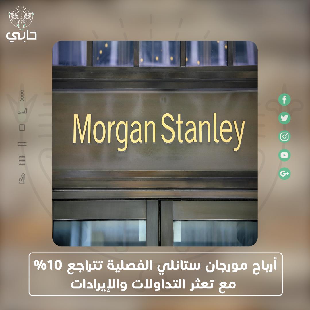 أرباح مورجان ستانلي الفصلية تتراجع 10 مع تعثر التداولات والإيرادات Morgan Stanley 10 Things