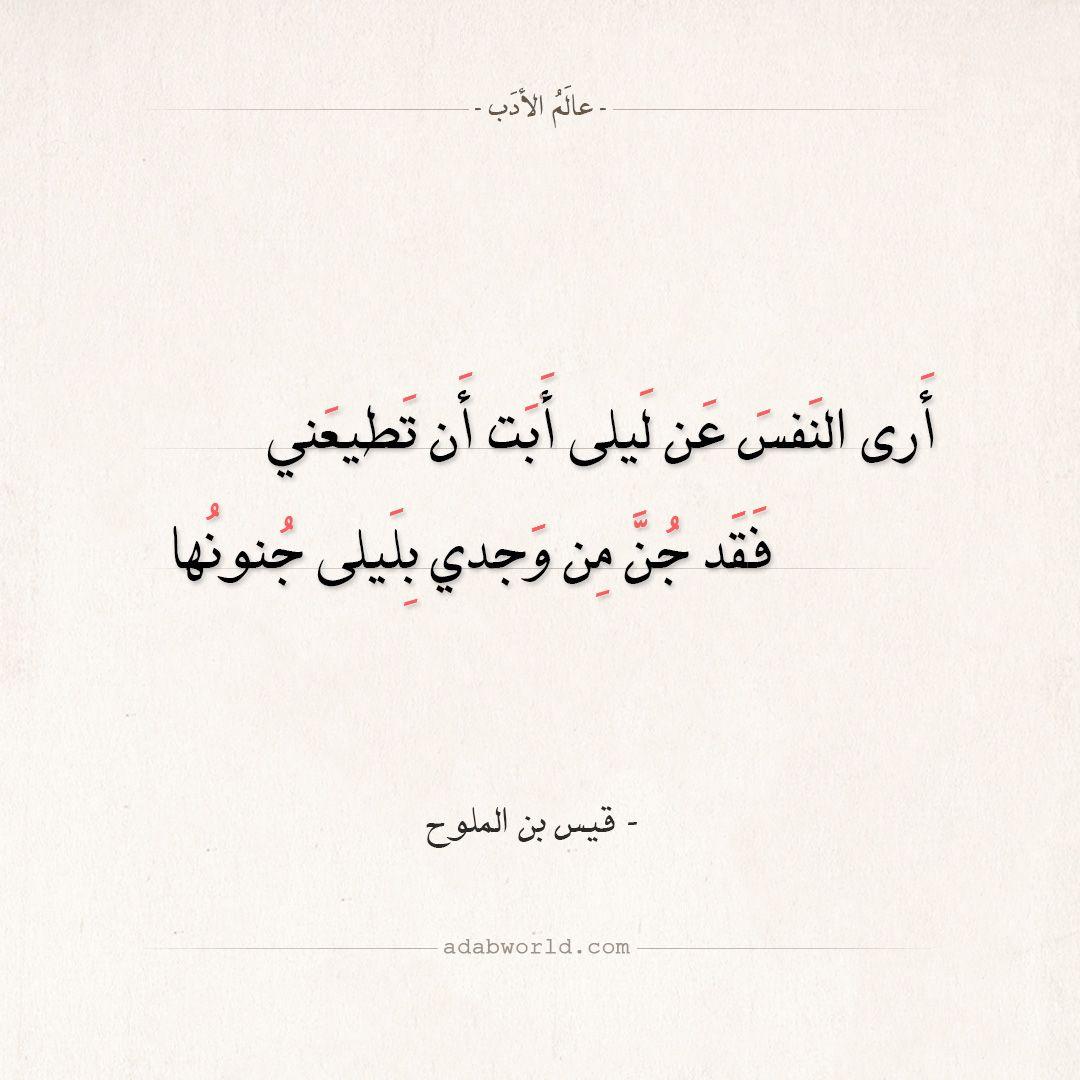 شعر قيس بن الملوح أرى النفس عن ليلى أبت أن تطيعني عالم الأدب Words Quotes Beautiful Arabic Words Arabic Quotes
