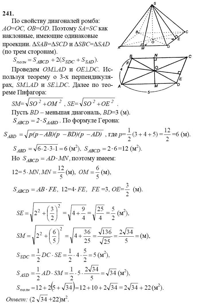 Учебник по алгебре 8 класс истер решение