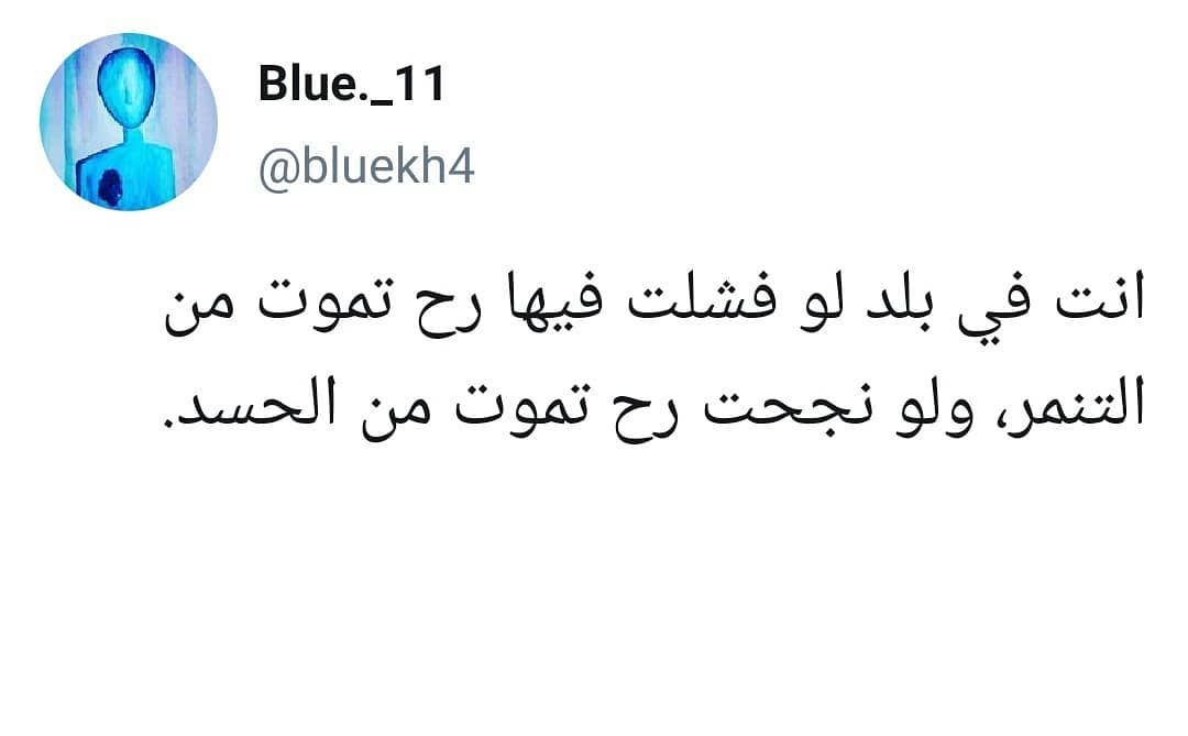 3 Likes 0 Comments Blue أزرق Blue 11 On Instagram حلوة يا بلدي اقتباس بكاء ازرق موسيقى اكسبلور الاردن Math Arabic Calligraphy Blue