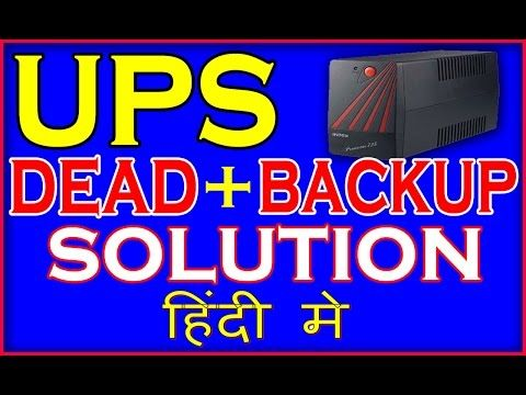 How to adjust Output Voltage in Inverter (Hindi) (1080p HD
