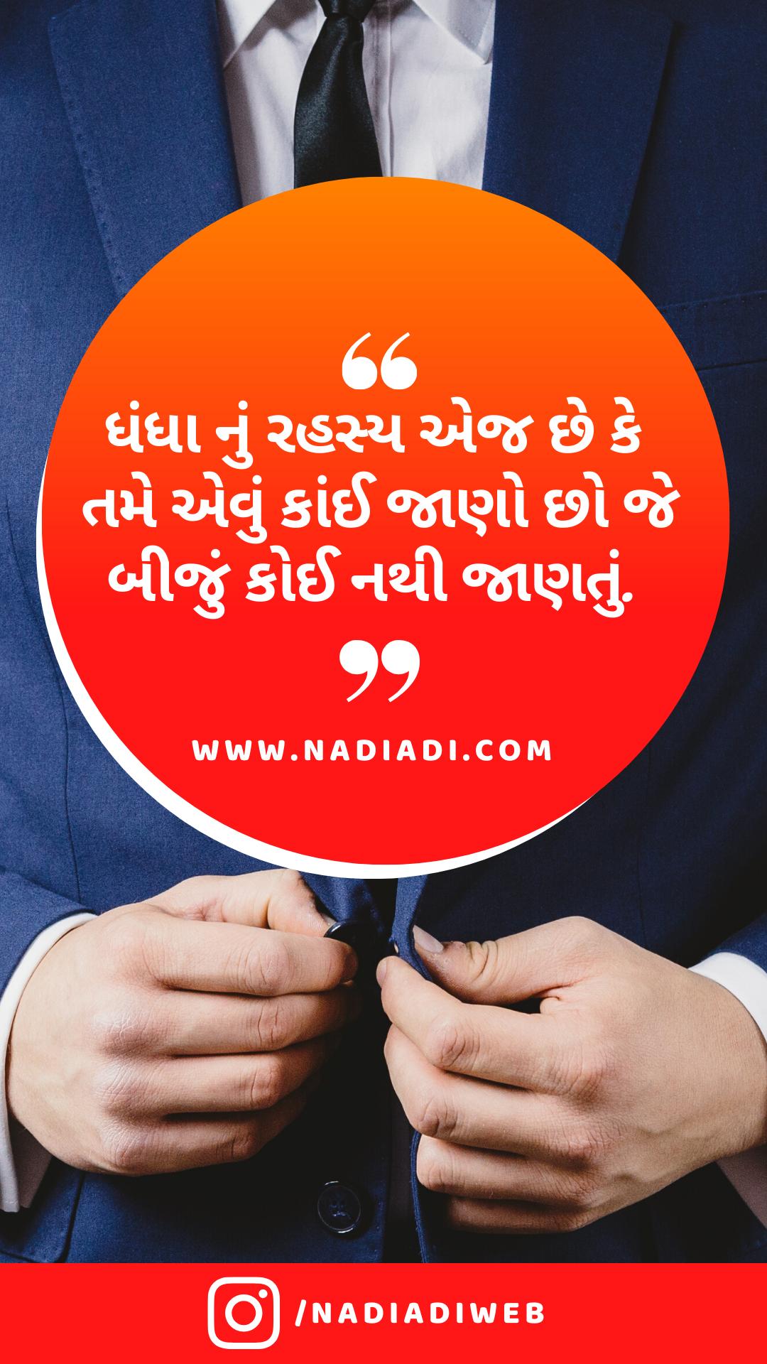 Dhandho Gujarati Business Secret Quote Motivational Secret Quotes Business Quotes Image Quotes [ 1920 x 1080 Pixel ]