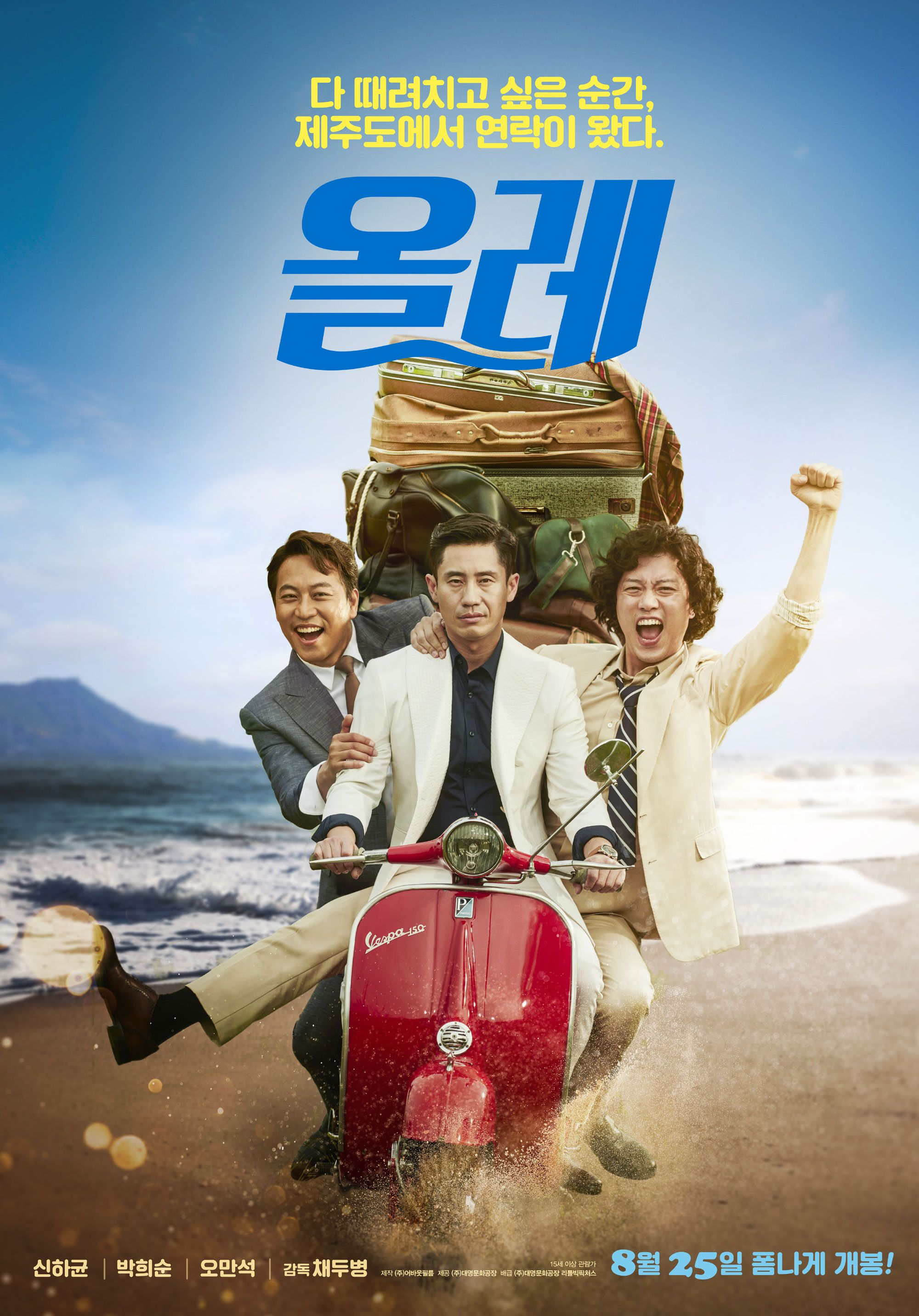 Detour - AsianWiki | Korea | Korean drama movies, Korean