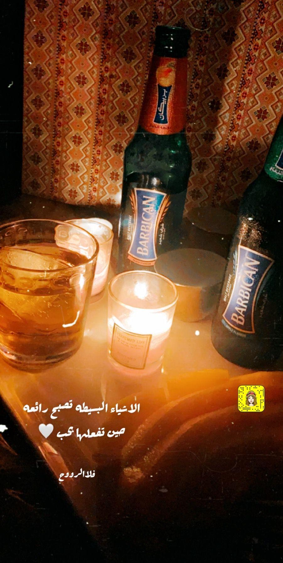 Pin By فـ ـلا الــ ـرووح On تصويري Beer Bottle Bottle Beer