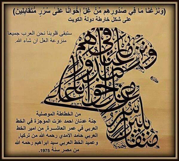 الخطاطة العراقية جنة عدنان Memes Art Fictional Characters