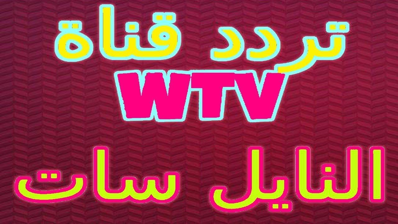 تردد قناة Wtv على النايل سات 2020 Neon Signs Neon Signs