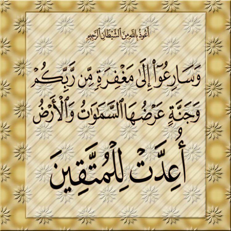 عرض السموات السماء والأرض يبلغ عرض الكون بالمقياس الفلكي ١٥ مليار سنة ضوئية السنة الضوئية هي وحدة قياس مسافة و Quran Verses Holy Quran Arabic Calligraphy
