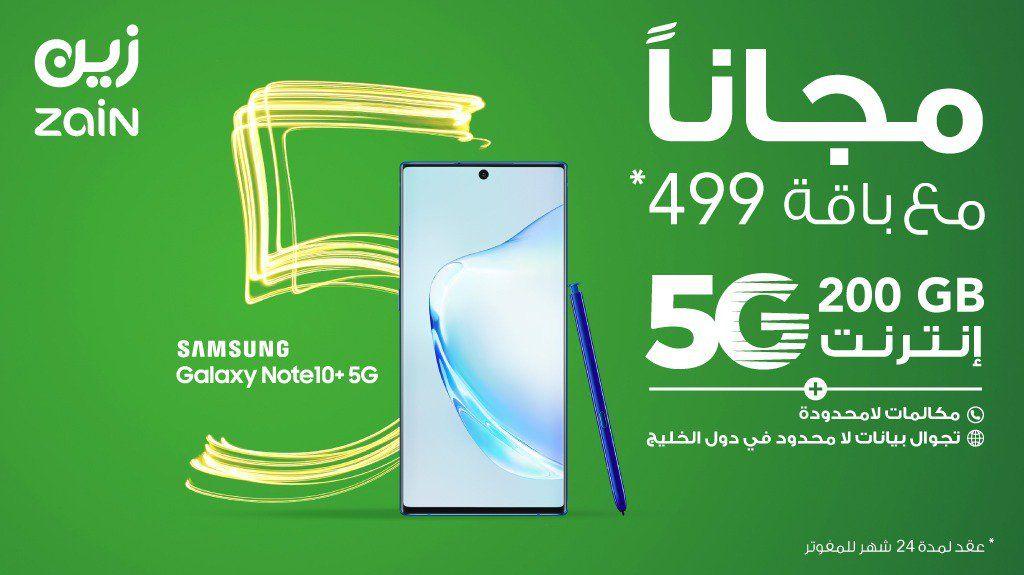 الان أحدث هاتف Samsung Galaxy Note10 مع باقة 499 المفوتر من زين السعوديه عروض اليوم Galaxy Pie Chart Offer