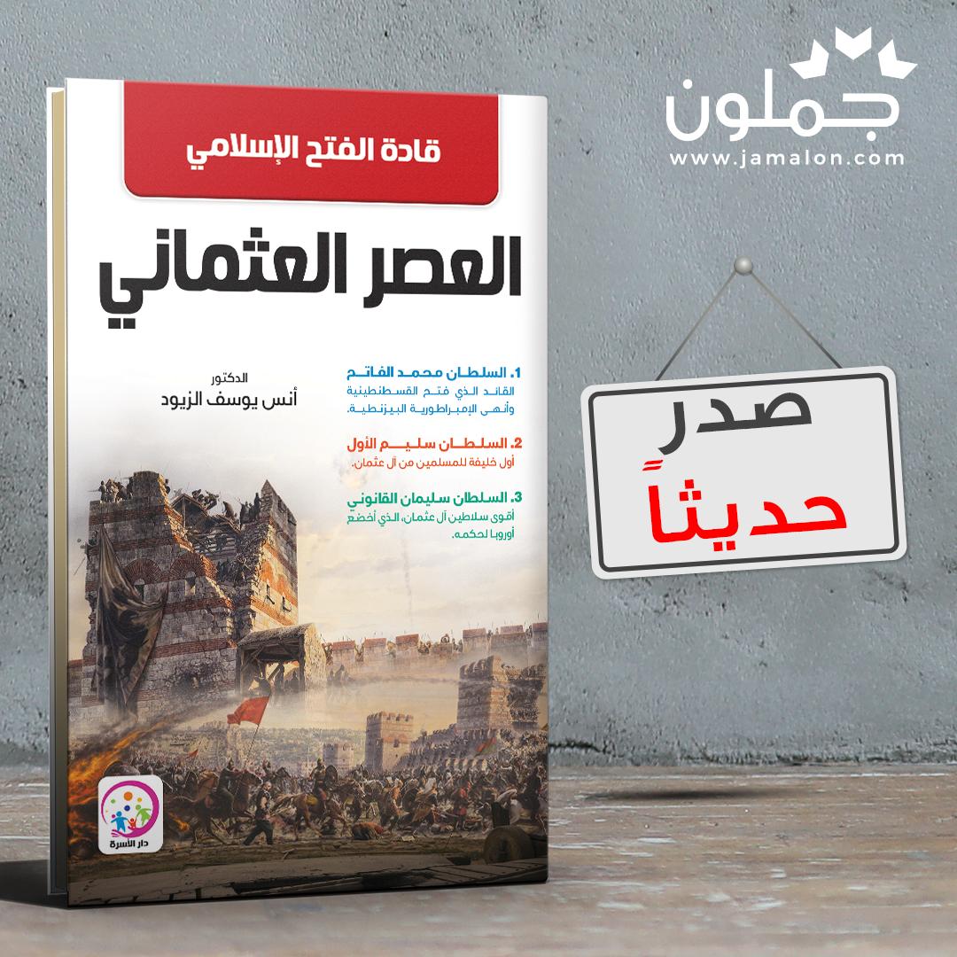 كتاب قادة الفتح الإسلامي العصر العثماني Books Book Cover Cover