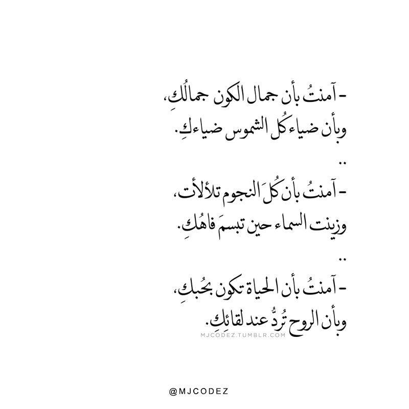 امنت بان الحياة تكون بحبك وبان الروح ترد عند لقائك Love Smile Quotes Calligraphy Quotes Love Quotes For Book Lovers