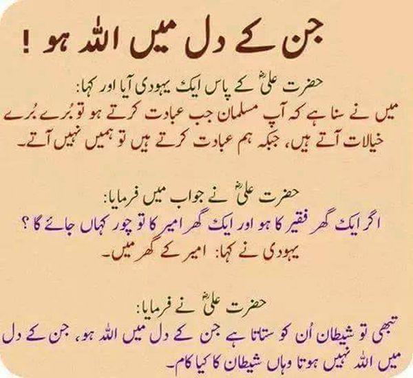 Hazrat Ali Famous Quotes In Urdu: Pin By Habib Husain On Having Hussain