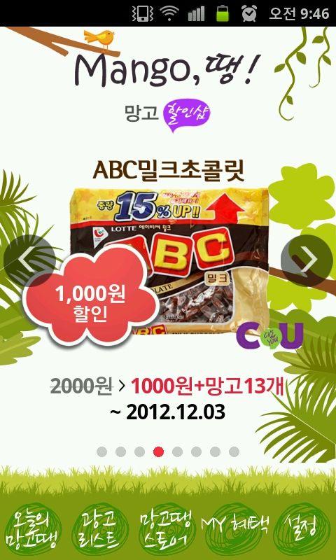 금주의 망고 할인샵 첫번째 상품은 ABC밀크초콜릿입니다. 1,000원 할인 판매중이니 많은 이용 바랍니다.