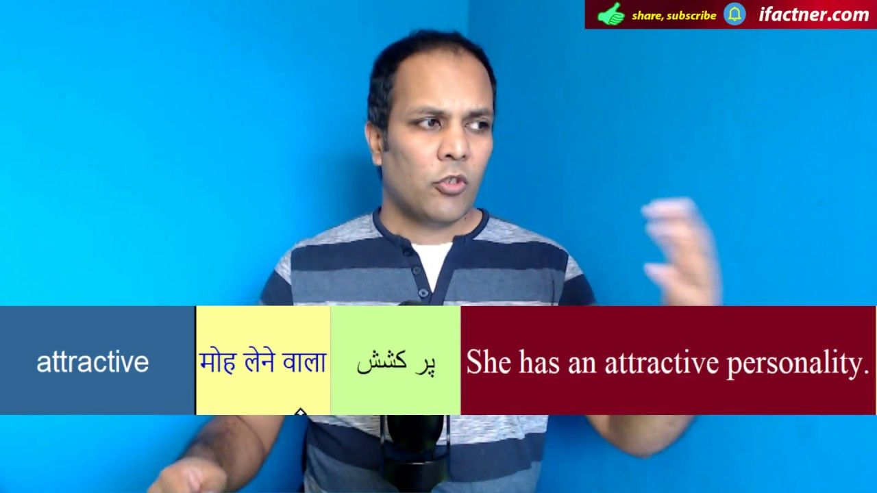 English word Attractive meaning in Urdu Hindi with example sentences