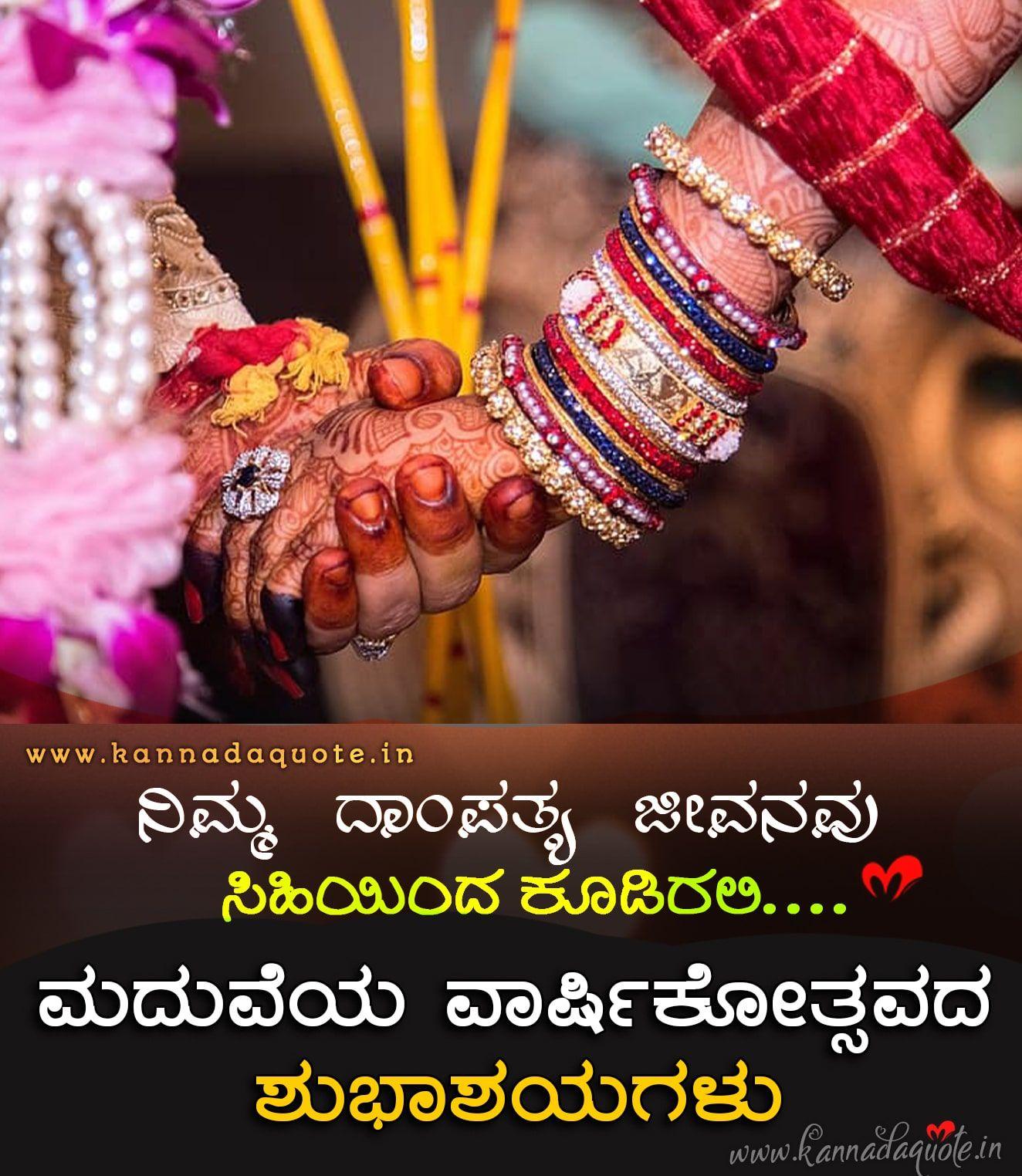 Kannada Language Wedding Anniversary Wishes In Kannada Sms Happy Wedding Anniversary Wishes Wedding Anniversary Wishes Happy Wedding