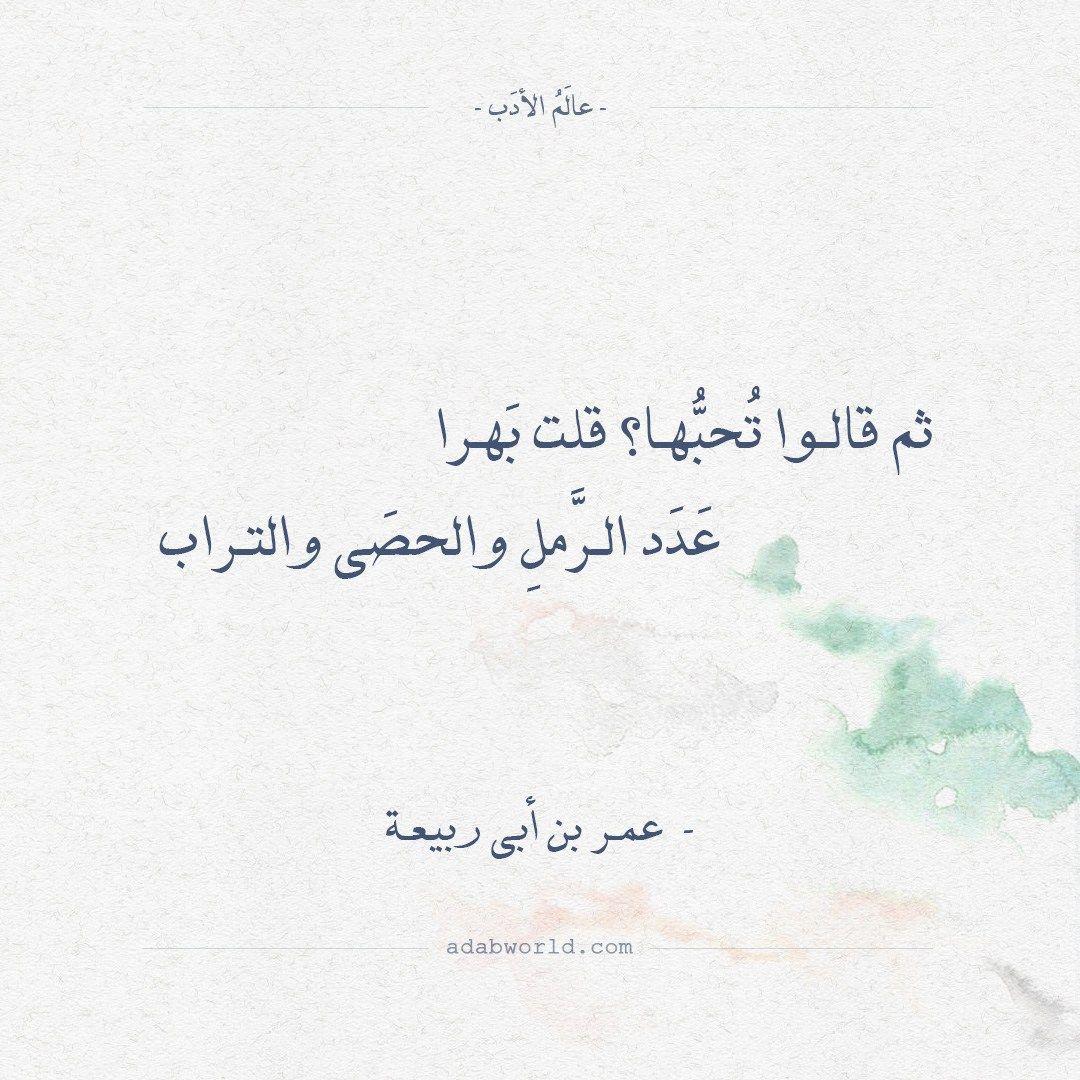 شعر عمر بن أبي ربيعة ثم قالوا تحبها عالم الأدب Arabic Calligraphy
